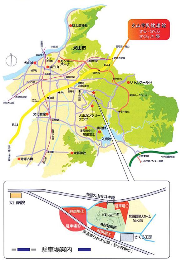 市民健康館(さら・さくら)アクセスマップ 犬山市